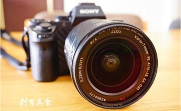 [開箱] Sony A7 II + FE 16-35mm F4 ZA OSS @世上最小全幅無反微單眼 超廣角鏡及半年來使用心得(鐵人膠帶/支援WIFI上傳照片/NFC/價格)