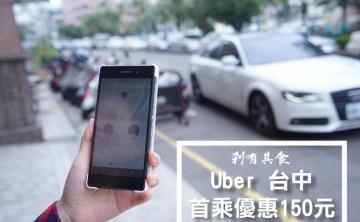 【Uber 台中】 Uber初體驗 之台中也坐得到了! (讀者限定首乘優惠150元)