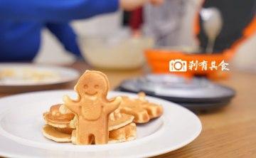 麗克特微笑鬆餅機 | Recolte Smile Baker RSM-1  在家自製鬆餅,好吃又好玩 超療癒的啊!