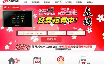 HORIZON赫徠森 | 最省!日本WiFi分享器 日本上網吃到飽  2016年各機種優惠中