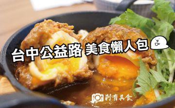 台中公益路美食懶人包|106間公益路餐廳 台中第一美食戰場!(2016/12/10更新)