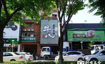 牛八炭燒牛排 | 台中牛排 龍八燒肉 新品牌 6月新開幕!