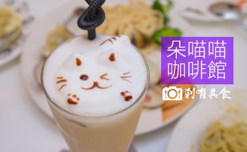 朵喵喵咖啡館 | 台中貓咪主題餐廳 立志成為流浪貓中途之家的愛心店家 還喝得到立體貓咪拉花喔~