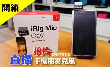 開箱 | iRig Mic Cast 手機用麥克風 ( iphone跟安卓都可 )