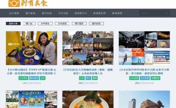 【公告】 剎有其食網站新版型上線! 及4月份實體活動公告
