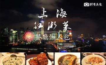台中江浙/上海菜餐廳懶人包