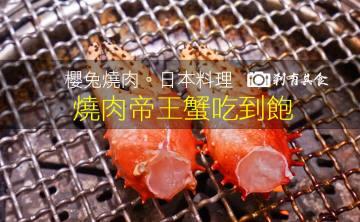 櫻兔燒肉日本料理 | 台中燒肉推薦 台中帝王蟹吃到飽 真是太瘋狂啦~誰受得了啊! (暫停營業中)