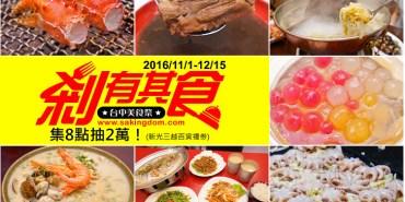 2016台中美食祭 | 集8點抽2萬 ( 玩法說明及61家店家資訊 )