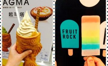 中友甜品節 | 中友百貨美食 Fruit Rock搖滾水果 彩虹冰棒 VS MAGMA 暴鯉龍鯛魚燒霜淇淋