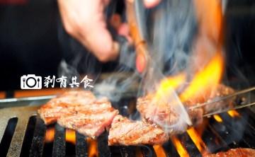 俺達の肉屋 | 公益路最強日式燒肉 橫隔膜好好吃 熟成牛舌新體驗 還有隱藏菜單 春節活動現正實施中