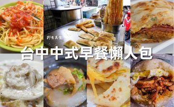 台中中式早餐懶人包   吃早餐很重要! 35家好吃的台中中式早點就在這裡!