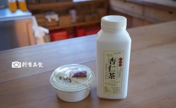 三時福利社 | 審計新村美食 三時茶房 老宅老味道 杏仁茶 杏仁豆腐都好吃