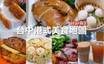 台中港式美食地圖 | 名粵軒 陳偉強師傅專訪 廚窗港點 咖啡紳士茶餐廳 廣豐燒臘 (廣播檔)