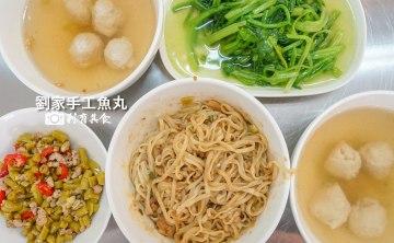 劉家手工魚丸 | 台中北區 每天鮮魚製作 平價好吃 推滷肉飯 雙醬乾麵