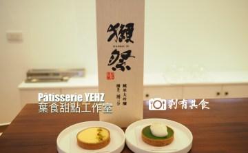 葉食甜點工作室 Pâtisserie YEHZ | 台中西區美食 獺祭二割三分入甜點 優雅醇美人心醉
