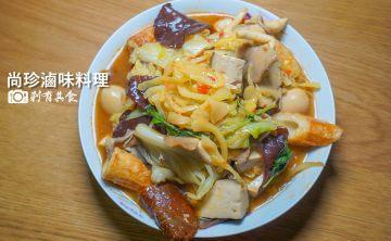尚珍滷味料理 昌平總店 | 台中滷味 蔬菜有30種 酸菜還不錯吃 ( 宵夜到1點半 )