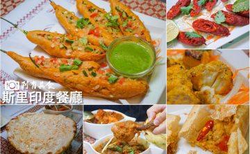 斯里印度餐廳 | 台中印度餐廳推薦 印式炸辣椒 蔬菜黃金餃 香料雞肉咖哩 別地方可吃不到這種好味道! ( 素食可 / 新增:影片 )