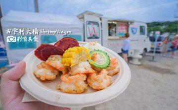 [沖繩景點美食] 古宇利大橋 ShrimpWagon 蝦餐車 還有 BLUE GARDEN 阿古豬丼飯 好吃不過亞亞居然暈車了!