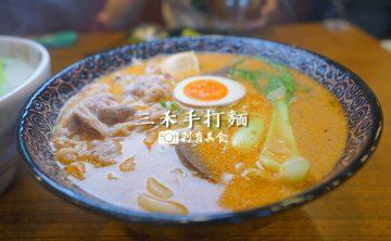 三禾手打麵 漢口店 | 台中北區美食 好吃的手打烏龍麵 ( 下午沒休息 )