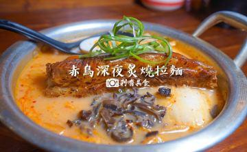 赤鳥深夜炙燒拉麵 | 台中西區美食 韓風日式的好吃平價拉麵 炙燒肋排拉麵每日限量20份 週年慶活動中 ( 特約停車場 )