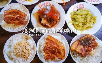 溪湖阿讚豬腳爌肉飯   溪湖美食 便宜好吃的30年老店 在地人與食尚玩家推薦
