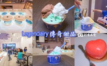 傳奇甜品   豐原美食 好像住在太空艙的極品義式冰淇淋 還有法國藍帶法式甜點 免出國就吃得到