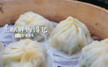 立麒鮮肉湯包   豐原美食 豐原在地人愛吃的湯包老店 ( 2018菜單/停車場 )