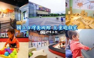 [台中免費親子景點] 國立美術館兒童遊戲室 | 假日溜小孩好去處 人多最好提前預約 還有水畫區 ( 網路及電話預約方式 )