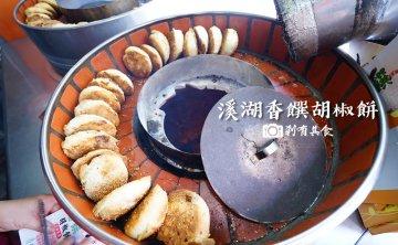 溪湖香饌胡椒餅 | 溪湖美食 超人氣排隊胡椒餅 傳統陶爐木炭燒烤 居然還有羊肉口味 (20多年老店)
