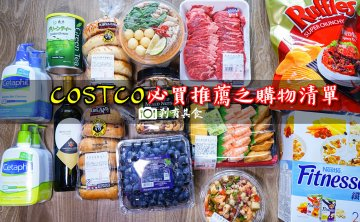 Costco必買推薦之購物清單 | 2017.7月持續更新中 附上貨號/價格參考