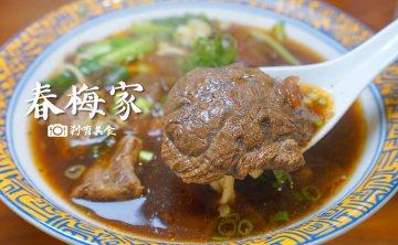 春梅家 | 台中南屯區美食 傳承自媽媽的好吃牛肉麵 酸高麗菜拌麵 文青風小麵館