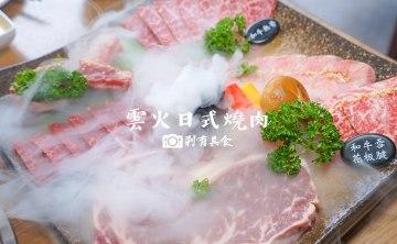 雲火日式燒肉   台中日式燒肉 和牛套餐新上市 超霸氣仙氣M5和牛 牛舌也很讚 ( 2訪影片/壽星戳戳樂活動 )