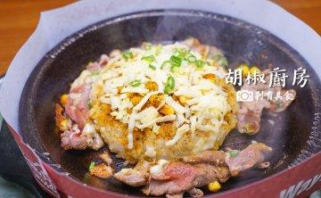 胡椒廚房 台中中友店 | 日本鐵板料理 想吃幾分熟自個來 ( 菜單/B3美食街 )