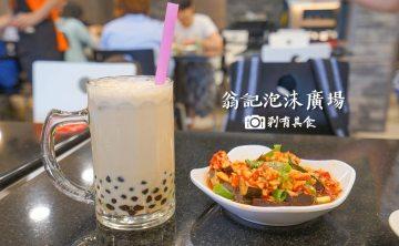 翁記泡沫廣場 | 台中北區美食 1983年創立老店新裝潢 烏龍豆干 珍奶仍然是必點!