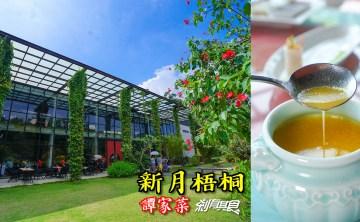 新月梧桐三義店 | 苗栗美食 終於吃到神秘的譚家菜 這黃燜金湯好好喝啊!