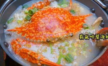 霸氣螃蟹海鮮粥 | 大里最狂宵夜 太超過!一碗粥一隻螃蟹 每天限量50份 ( 宵夜到2點 /愛玩客介紹 )