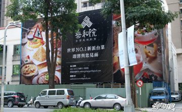 叁和院 台灣風格飲食 台中市政店|首屈一指的創意台菜 將在台中展店啦!預計11月份開幕(已歇業)