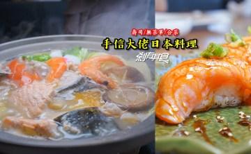手信大佬日本料理 | 台中公益路美食 好吃用心的日本料理 推鮭魚石狩鍋 生魚片 握壽司 (停車場/菜單/影片)