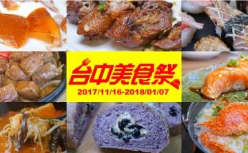 2017台中美食祭 | 集8點抽大獎 ( 玩法說明、店家資訊、回收箱及攻略地圖 )