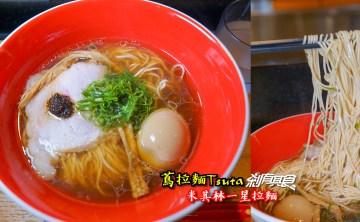 蔦拉麵Tsuta 台中   台中J-mall美食 來自東京的米其林一星拉麵