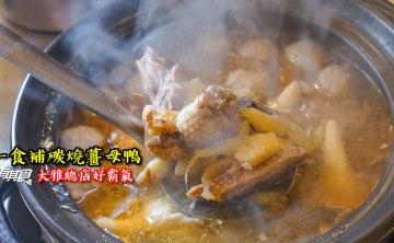 帝一食補碳燒薑母鴨 總店   大雅美食 冬天就是要來一鍋 滿滿的薑薑薑薑!