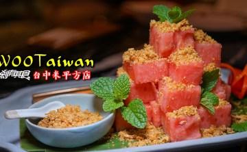 WOO 台中米平方店 | 來自清邁的超美花園泰式餐廳 魚酥加西瓜!創意新吃法你敢試試嗎?