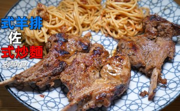 BRUNO食譜 | 法式羊排佐台式炒麵 15分上桌!當然少不了東泉辣椒醬 (教學影片)