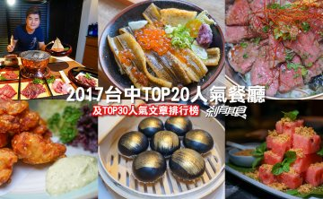 台中美食懶人包 | 剎有其食2017 TOP20人氣台中餐廳 及TOP30人氣文章
