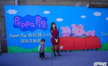 台中文化創意產業園區 | 台中景點 台灣經典50年玩具展 還有粉紅豬小妹展 (到2018/04/01)
