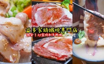 益多家鑄鐵燒專門店 | 激安!挑戰台中最便宜A5日本宮崎和牛? 和牛牛排、拉麵、鑄鐵燒一次全攻略 (向上市場旁)(已歇業)