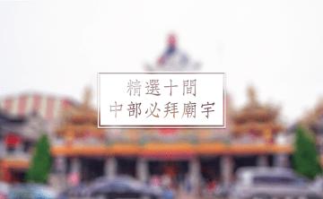 2020台中走春 | 新年求好運 精選十間中部必拜廟宇 讓您福氣滿滿一整年