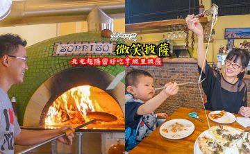 微笑披薩 Sorriso Pizzeria   台中大坑美食 隱藏在民宅裡道地拿坡里披薩 義式柴火烤爐