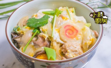 小剎廚房 | 營養滿分的親子丼 5111醬汁你學會了嗎? (料理食譜影音教學)