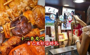 十二串炭烤 自己來紅茶鮮乳 | 台中永興街美食 蒜香炭烤很夠味!